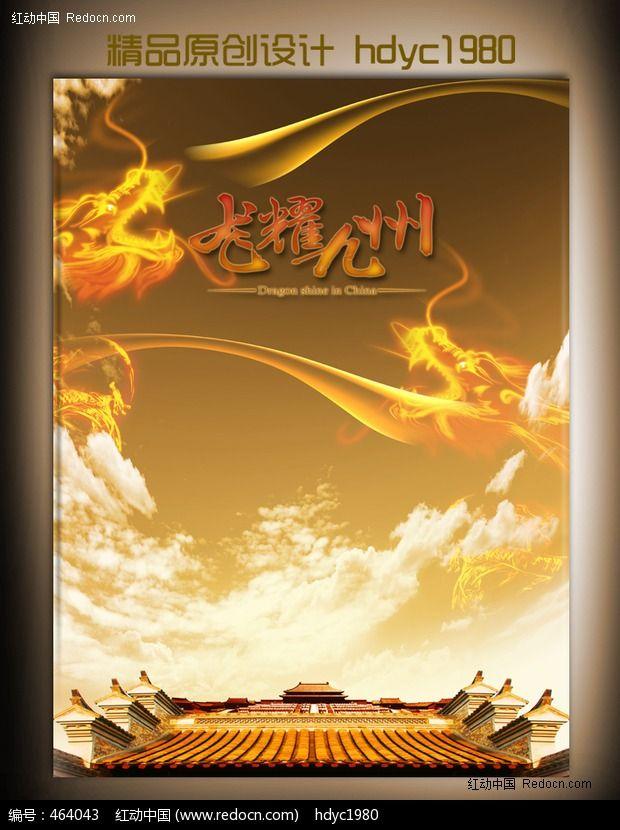 龙耀九州宣传海报图片