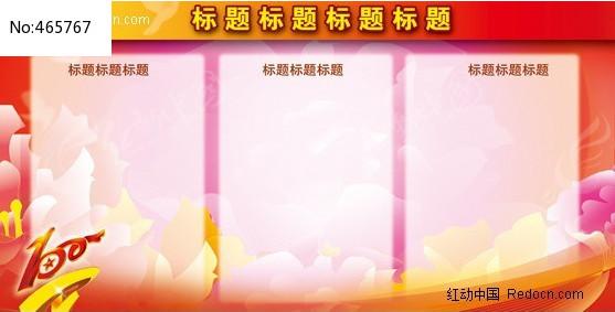 青海花儿折牡丹曲谱- 花 100 牡丹花 国庆 元旦 新年 春节 新春 红色 宣传栏 企业文化 员工