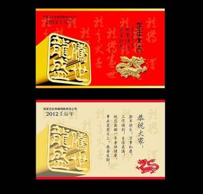 2012贺卡设计psd模板下载 新年贺卡设计下载