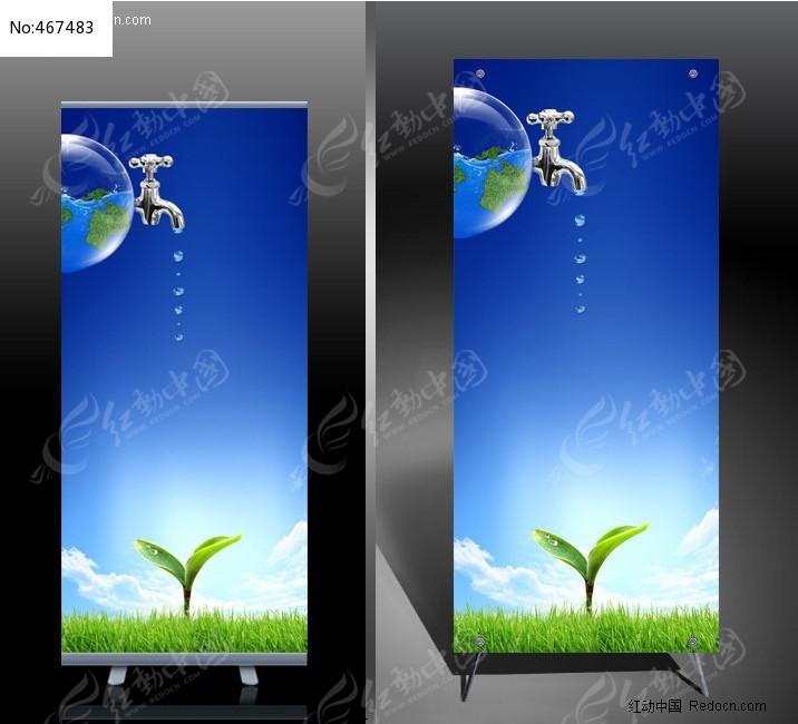 绿色环保x展架设计 易拉宝设计图片