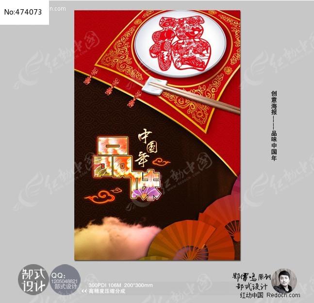 春节传统美食手绘海报