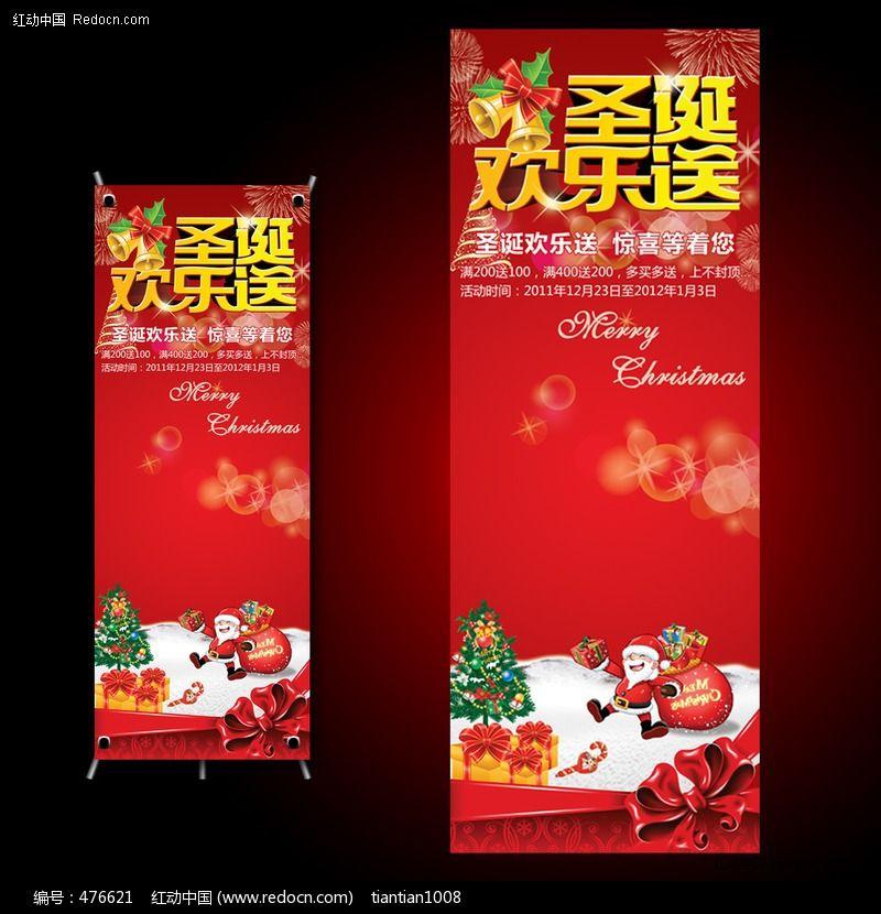 圣诞促销x展架素材设计模板下载(编号:476621)