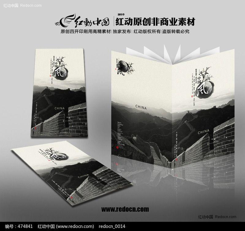 长城封面设计  psd 大小:47mb