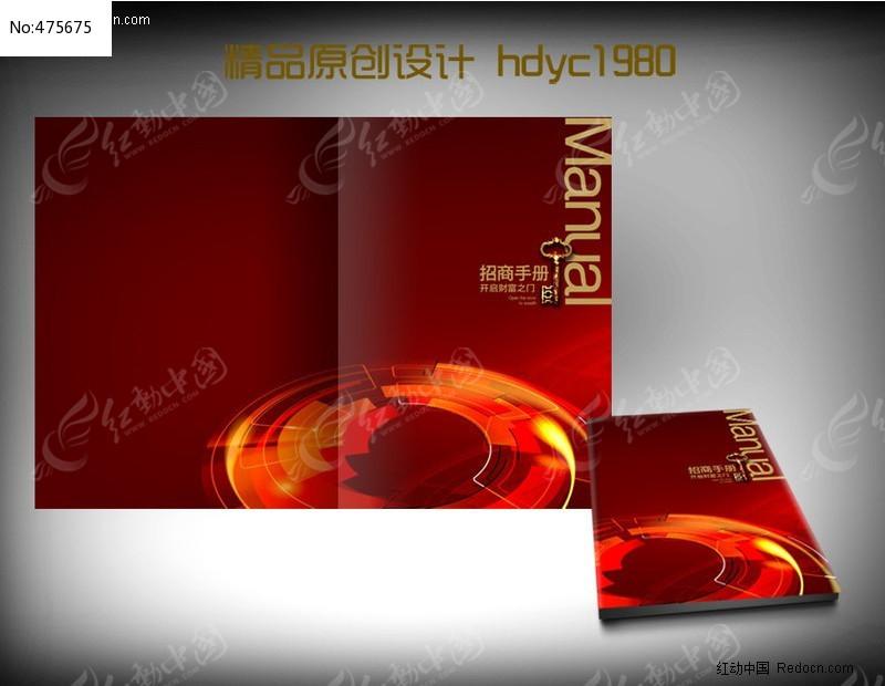 公司手册封面设计psd下载