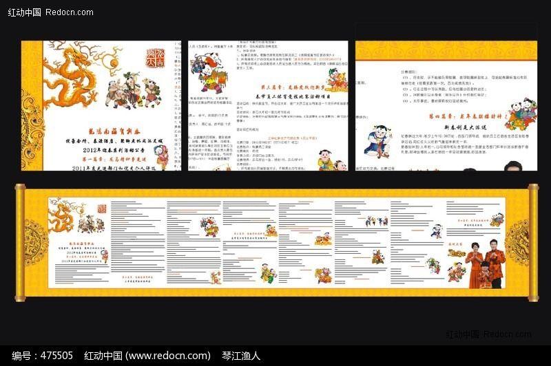 春节活动方案板报