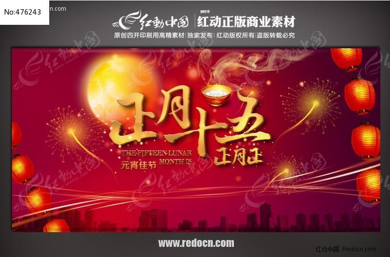 元宵节正月正舞台背景设计图片
