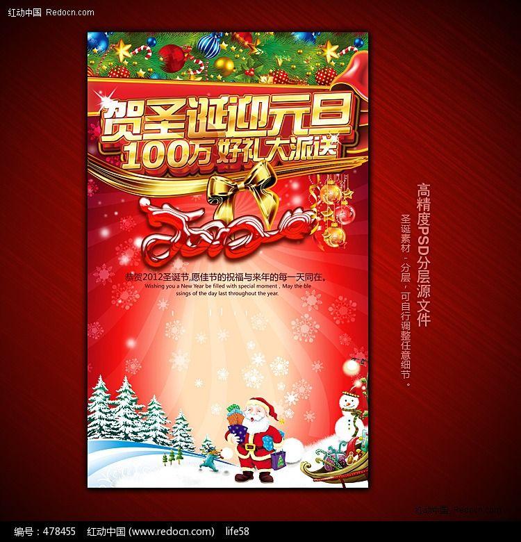 圣诞节平安夜促销活动海报设计