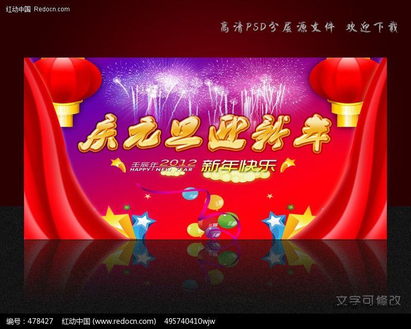 庆元旦迎新年舞台背景板设计