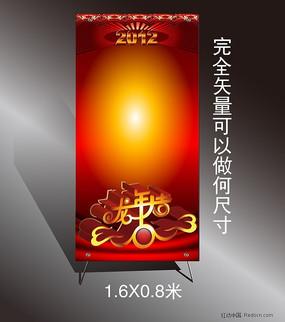 2012X展架 龙年大吉展架