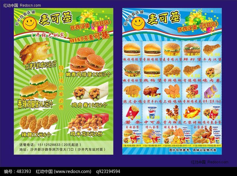 西菜牌 汉堡快餐价格表图片