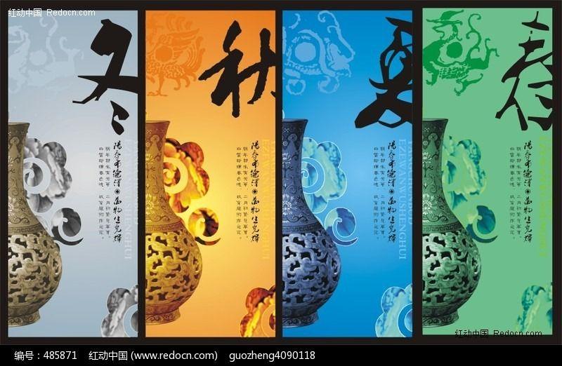 原创设计稿 海报设计/宣传单/广告牌 艺术海报 春夏秋冬文化海报  请
