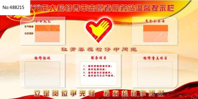 团委青年志愿者展板 宣传栏背景图
