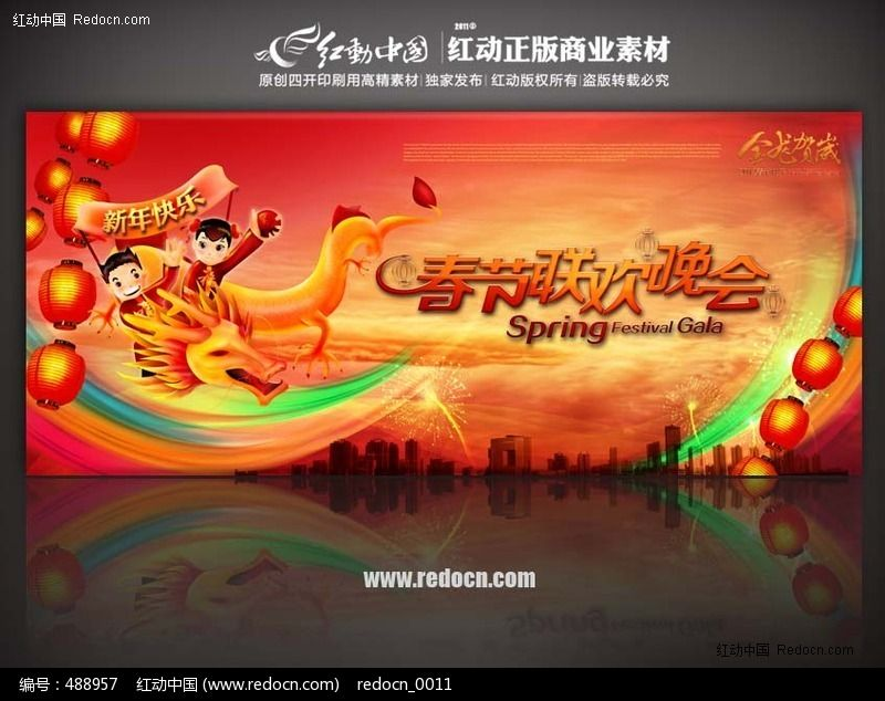 手绘春节联欢晚会背景