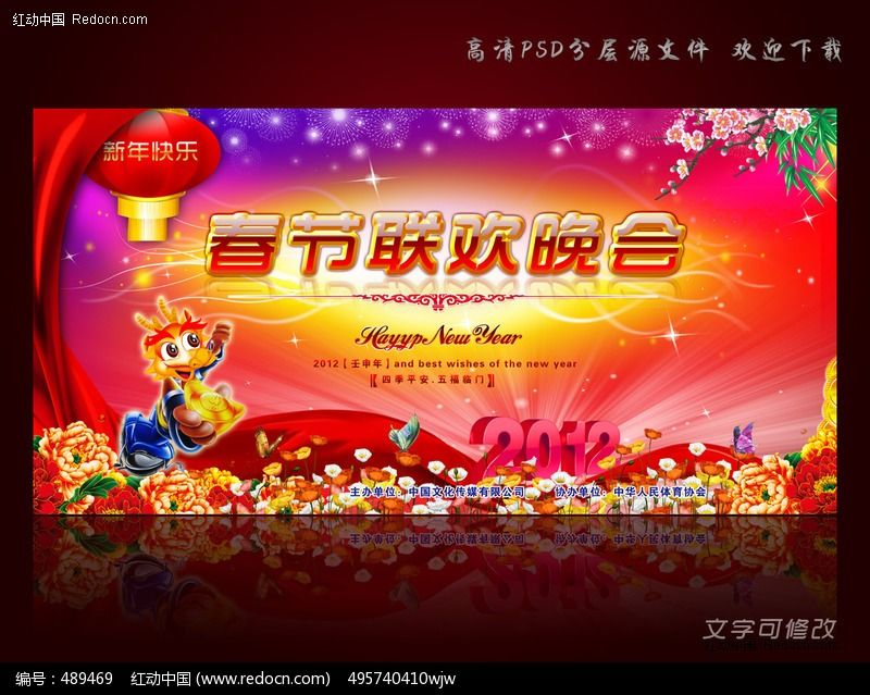 春节联欢晚会2012_2012年春节联欢晚会背景