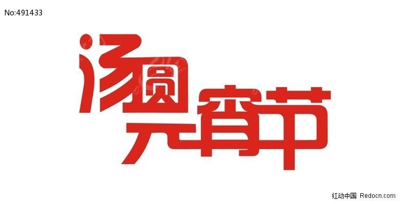 元宵节汤圆艺术字_字体设计/艺术字图片素材