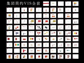 集团VI模板(简约)