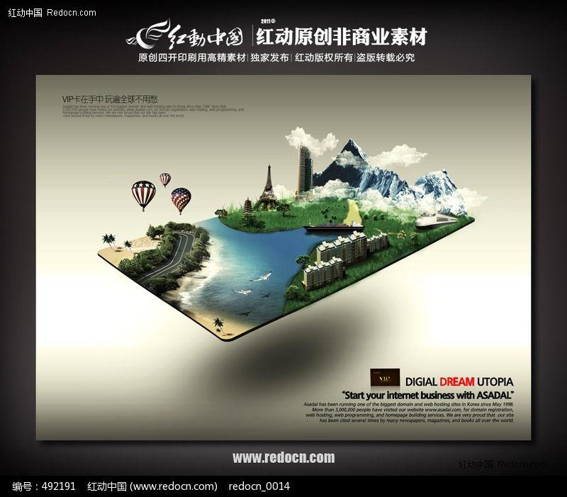 原创设计稿 海报设计/宣传单/广告牌 海报设计 旅游 银行卡 品质卡图片