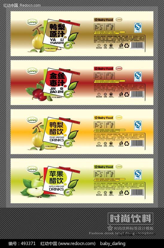 系列果醋饮料标签设计图片
