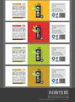 系列鸭梨醋饮标签设计 EPS