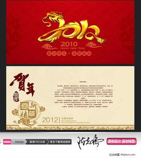2012龙年明信片