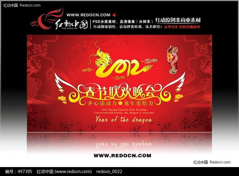 春节联欢晚会2012_原创设计稿 节日素材 春节 2012年春晚联欢晚会背景图  请您分享: 红