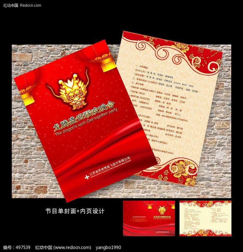 春节联欢会节目单 晚会节目单图片