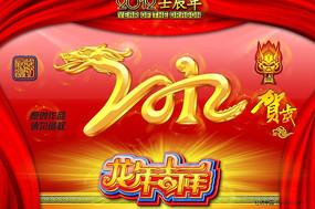 2012 龙年大吉宣传海报/背景素材
