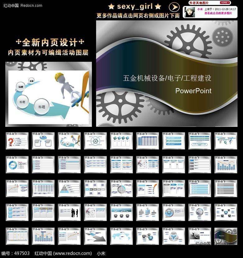 金属五金机械工业幻灯片ppt模板