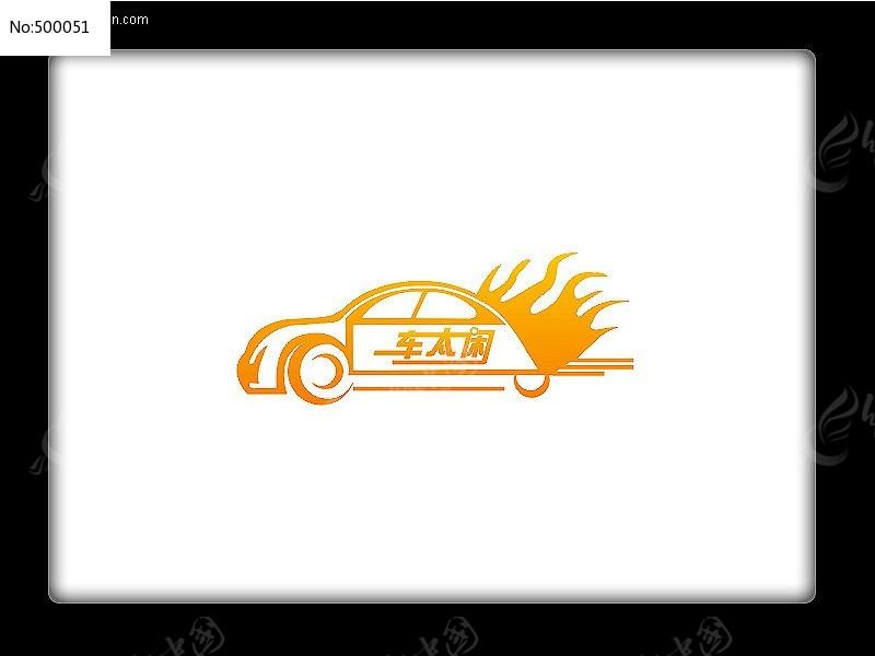 字体设计/艺术字 标志字体 车太闲 汽车造型 汽车 车行字体设计  请您图片