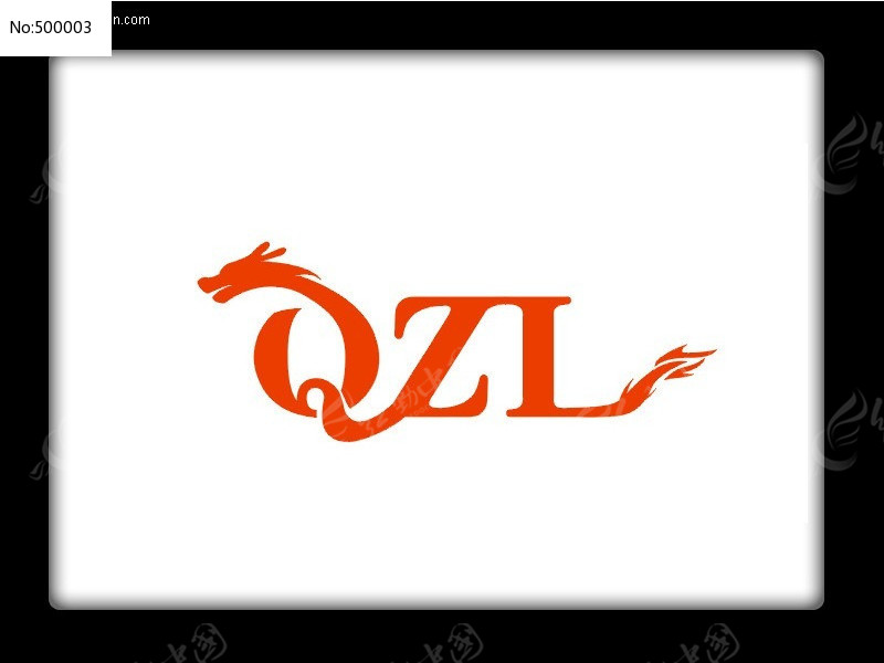 qzl 龙形 飞龙 龙绕字 艺术字图片