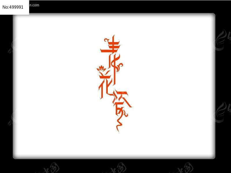 青花瓷艺术字图片曲阜东站det365在线投注_皇冠det365足球网_det365是什么图片