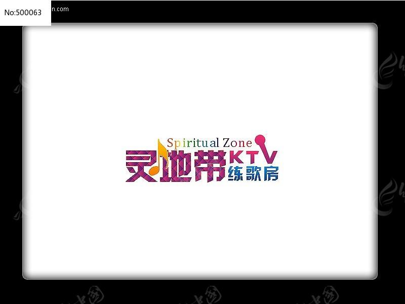 灵地带 KTV 练歌房 k歌 艺术字标志图片
