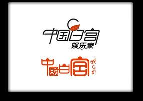 中国白宫娱乐家 矢量艺术字
