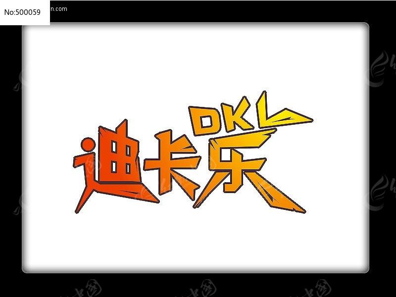 迪卡乐 ktv字体设计图片