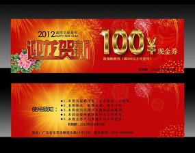 2012新年现金卷代金劵设计