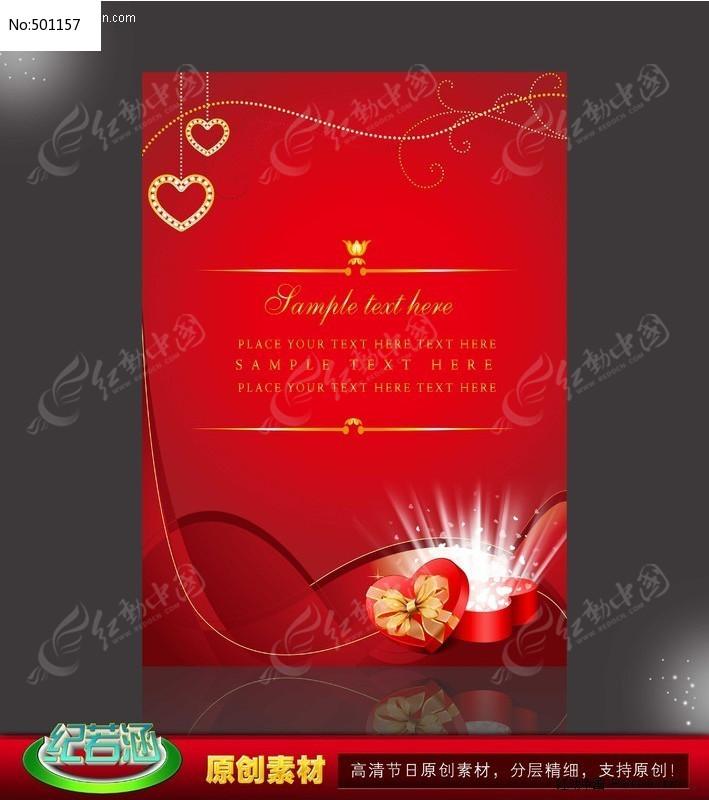 活动海报背景素材_节日素材 情人节 精品情人节促销海报背景图  请您分享: 素材描述:红
