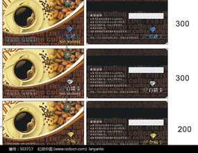 迪欧咖啡VIP卡片设计