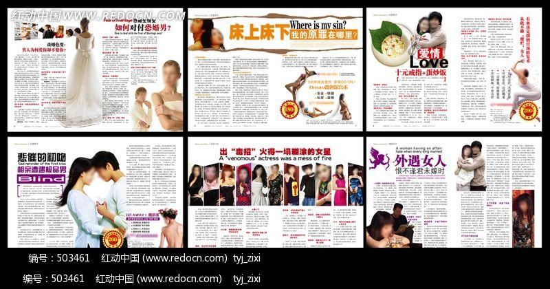婚纱 夫妻 妇科杂志 女子医院杂志 妇科广告 宫颈 瑜伽 天使 版式设计图片