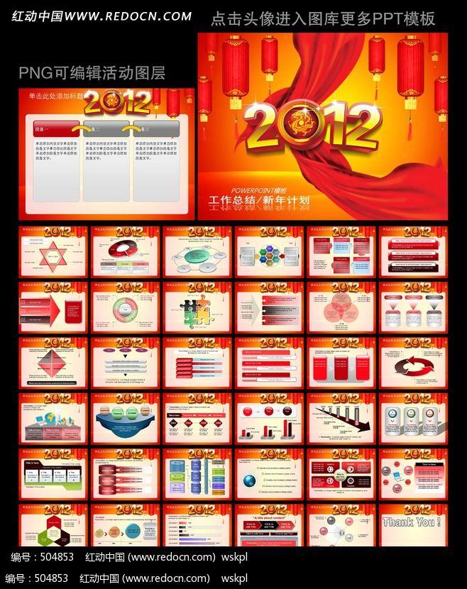 2012新年PPT模板下载