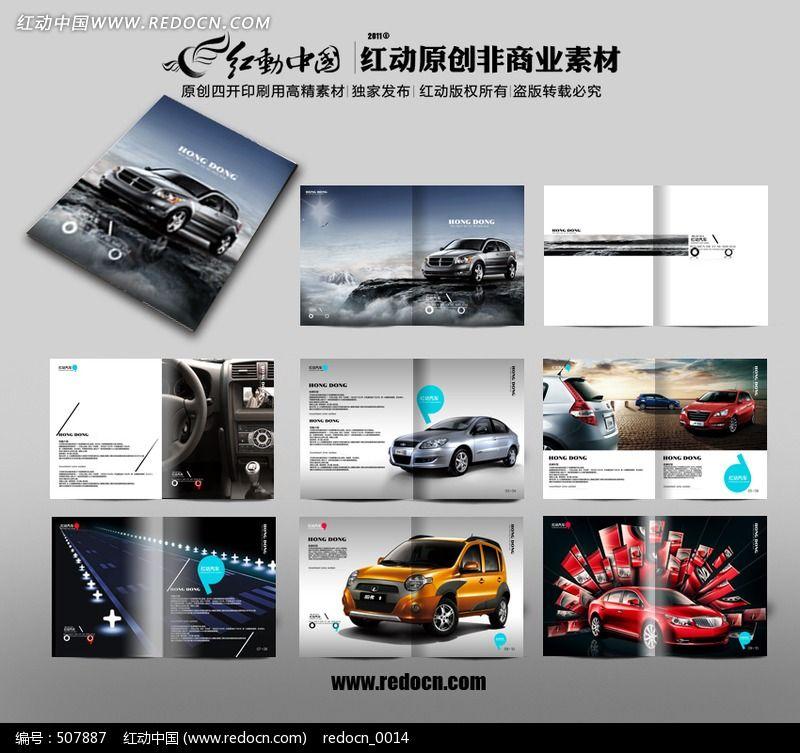 原创设计稿 画册设计/书籍/菜谱 产品画册 最新汽车杂志画册图片