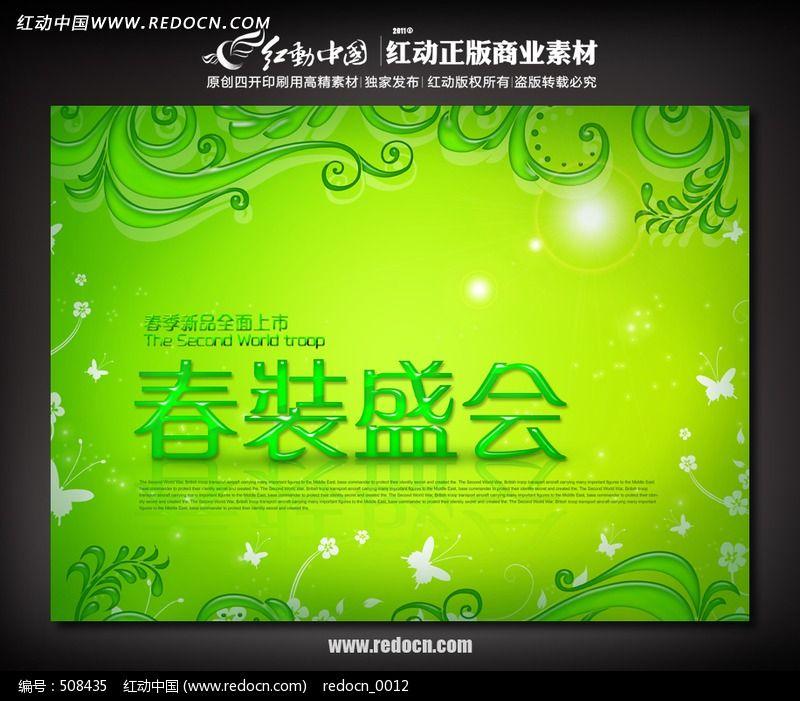 春季服装海报设计_海报设计/宣传单/广告牌图片素材