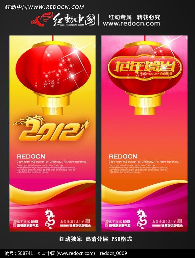 2012龙年新春展架PSD分层素材图片