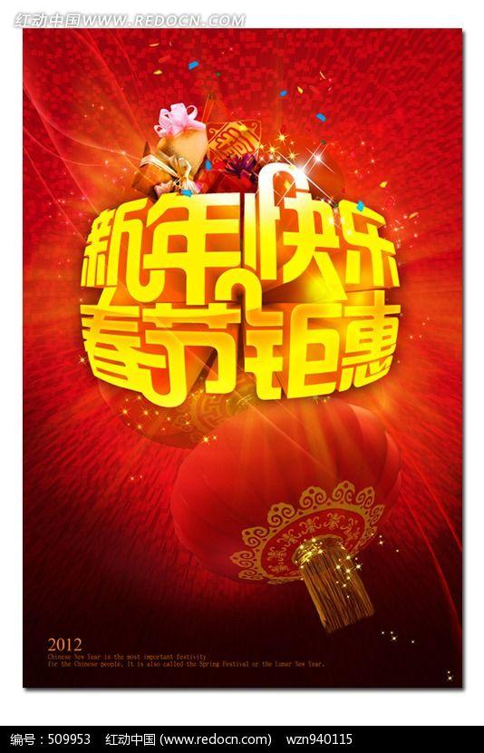 春节钜惠 春节促销海报设计图片