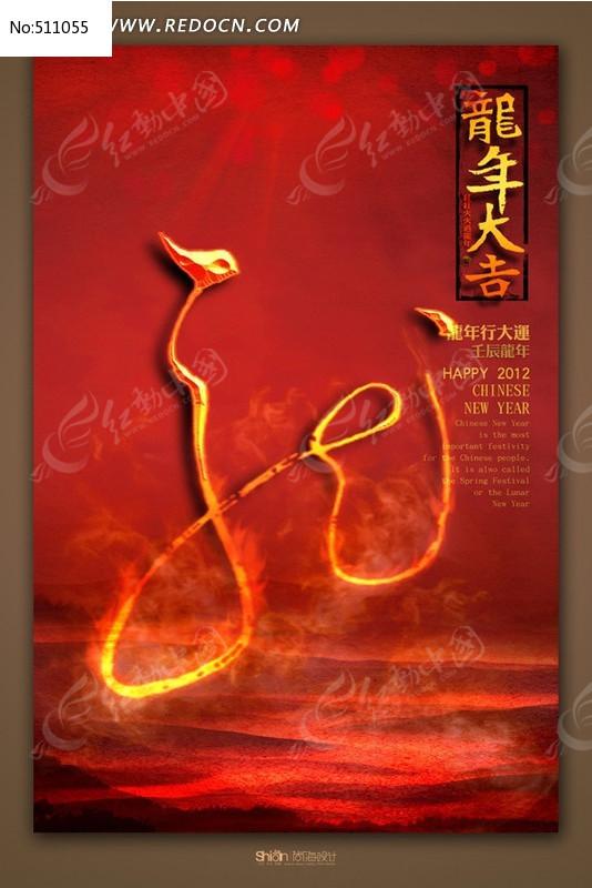 龙年大吉 火龙 新年海报图片
