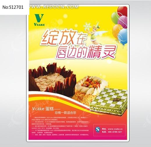 精品蛋糕房宣传海报