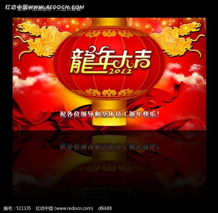 2012龙年新春晚会背景图设计图片