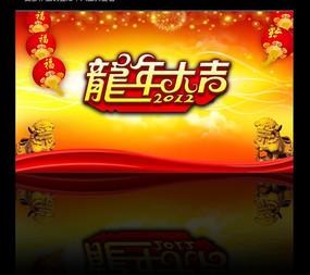 2012龙年新春晚会背景图设计