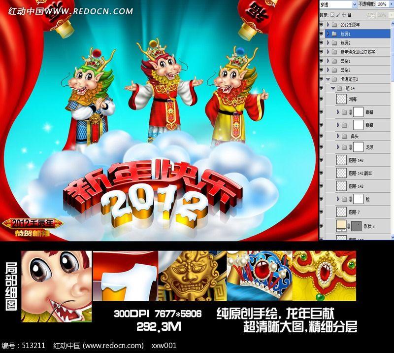 2012新年快乐龙王图片