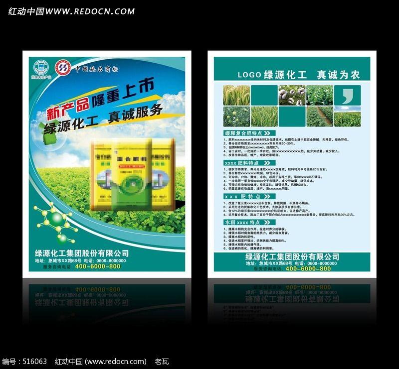 农资产品彩页设计图片图片