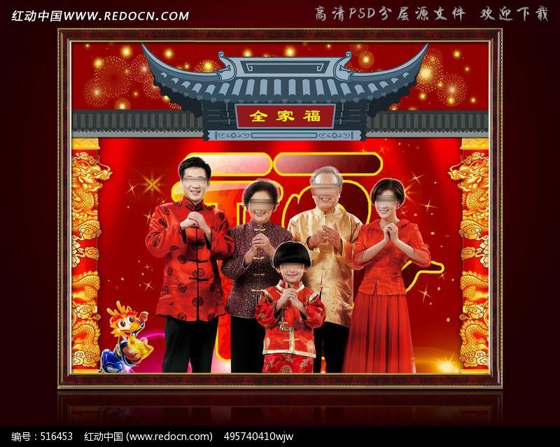 龙年全家福背景图片